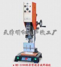 經濟型超音波塑料焊接機ME-1800J