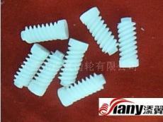 东莞塑胶蜗杆0.4X13X1.4三头蜗杆