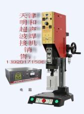 经济型超声波塑料焊接机