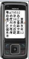 手机中文短信定位