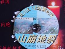 北川纪念5.12地震光碟04