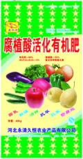 活性腐植酸有机肥