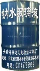 钠水玻璃液