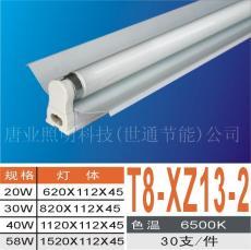 節能型T8電子熒光燈 反光單管支架