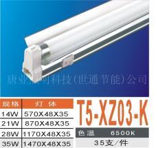 直裝型T5節能熒光燈 開關燈控