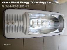 55W-66W路燈 Street light LED及低鈉燈頭 low voltage sodiu