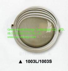 LED壁燈系列燈殼 1003L/1003S