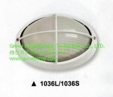 LED壁燈系列燈殼 1036L/1036S