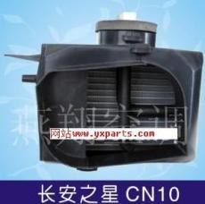 长安之星CN10空调蒸发器风口总成
