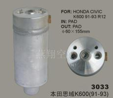 思域K600干燥瓶储液干燥器