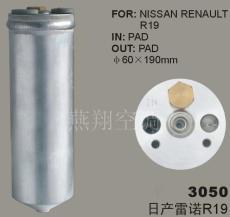日產雷諾R19干燥瓶儲液干燥器