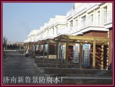 濟南精品防腐木花架