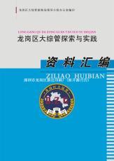 政府书刊封面设计印刷