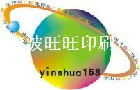 宁波印刷厂 百度百科的推荐 值得信赖