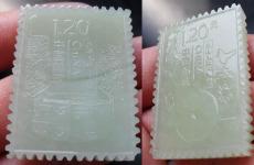 国家?#25910;?#27993;江邮票公司订做良诸玉器邮票