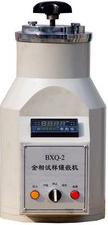 MC004-BXQ-2 半自動金相試樣鑲嵌機