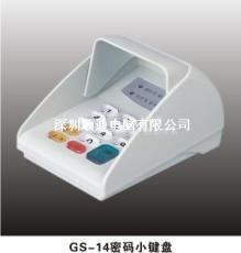 GS-14 密碼小鍵盤