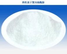 永泉兩性離子聚丙 烯酰胺