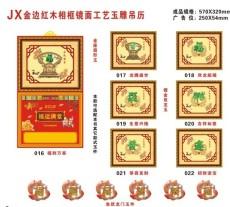 金边红木相框镜面玉雕吊历JX016-022