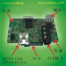 MP3音乐解码板
