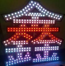 LED外露发光字 全彩