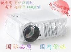 全能王 家用LED投影機 帶HDMI 1080P USB接口