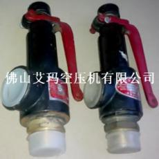 空壓機儲氣罐安全閥 1-30立方儲氣罐安全閥 彈簧式安全閥