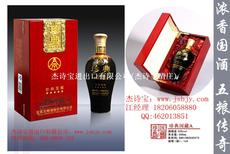 五粮液珍典国藏-红木盒