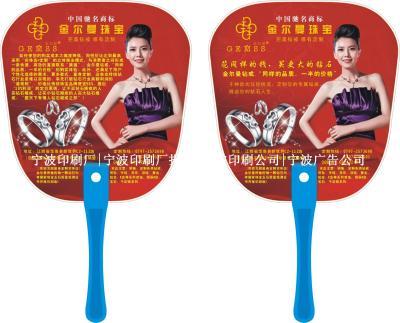 广告扇子 宁波广告扇子厂 宁波塑料扇子厂