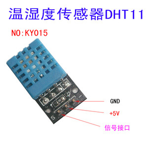 KEYES 科易 温湿度传感器模块 KY-015 ARDUINO 适用