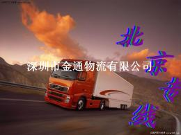 深圳龙华物北京物流公司直达专线