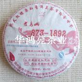 云南普洱茶 老烏山873-1892 06年干倉古樹茶 生茶餅