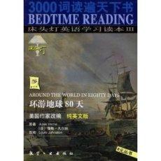 床頭燈英語學習讀本 環游地球80天 純英文版 平裝