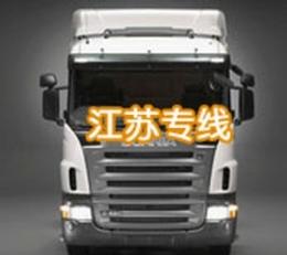 江苏无锡王牌物流专线直达到深圳坪山货运公司