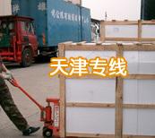 北京物流专线直达到深圳市龙华货运公司
