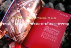 宁波鄞州印刷厂-宁波鄞州印刷公司-鄞州画册