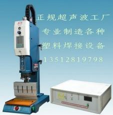 专业生产制造各种塑焊机及焊接治具-天津凯力超声技术发展公司