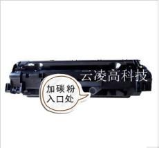 惠普88A易加粉硒鼓 惠普1216打印機硒鼓