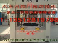 多点热铆焊接机-车门铆接设备-汽车内饰门板熔焊机