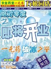 广州宣传海报印刷