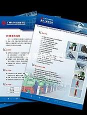 广州家教宣传单印刷