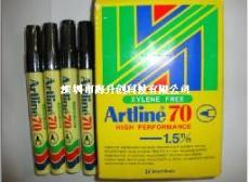 Artline70油性笔 Artline70记号笔