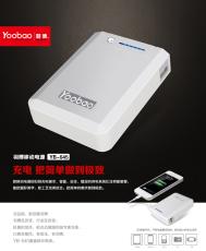 Yoobao羽博移动电源YB645 8800毫安