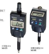 543-571 防尘型数显千分表 日本三丰数显千分表 三丰高度规