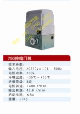 百胜牌 BS-750W伸缩门电机