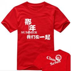 活動T恤 演唱會T恤 活動廣告衫文化衫定做 演唱會服裝