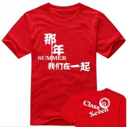 活动T恤 演唱会T恤 活动广告衫文化衫定做 演唱会服装