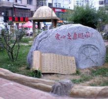 園藝仿石仿木仿動植物小品首選佳木斯鵬宇景觀雕塑
