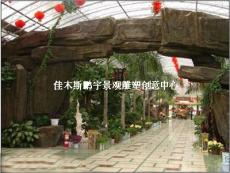 假山 假石基本的做法 佳木斯景观雕塑