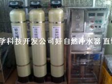 实惠水处理设备 反渗透纯水机或者矿泉水机(超滤净水器)